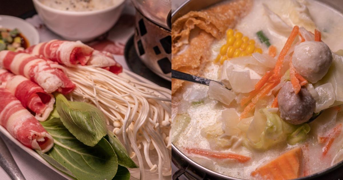 9食圓 法式牛奶火鍋