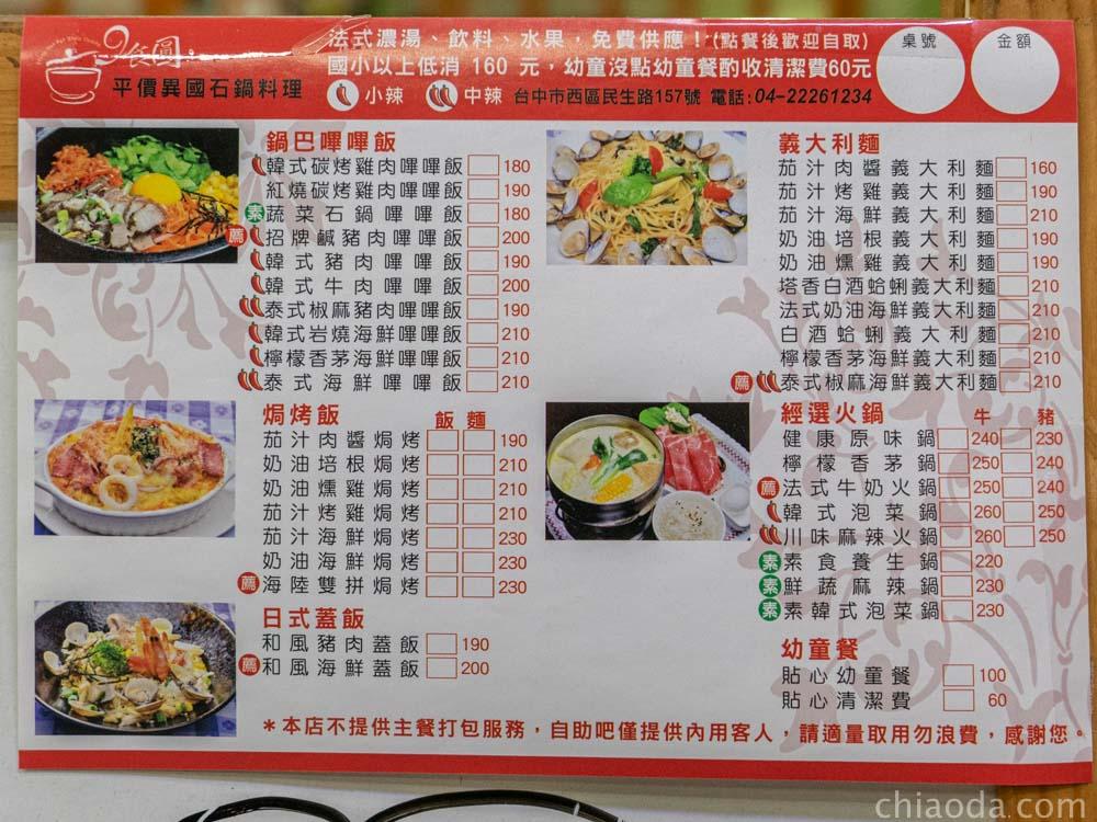 9食圓異國石鍋料理民生店 菜單