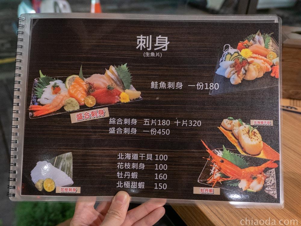 岡崎 菜單