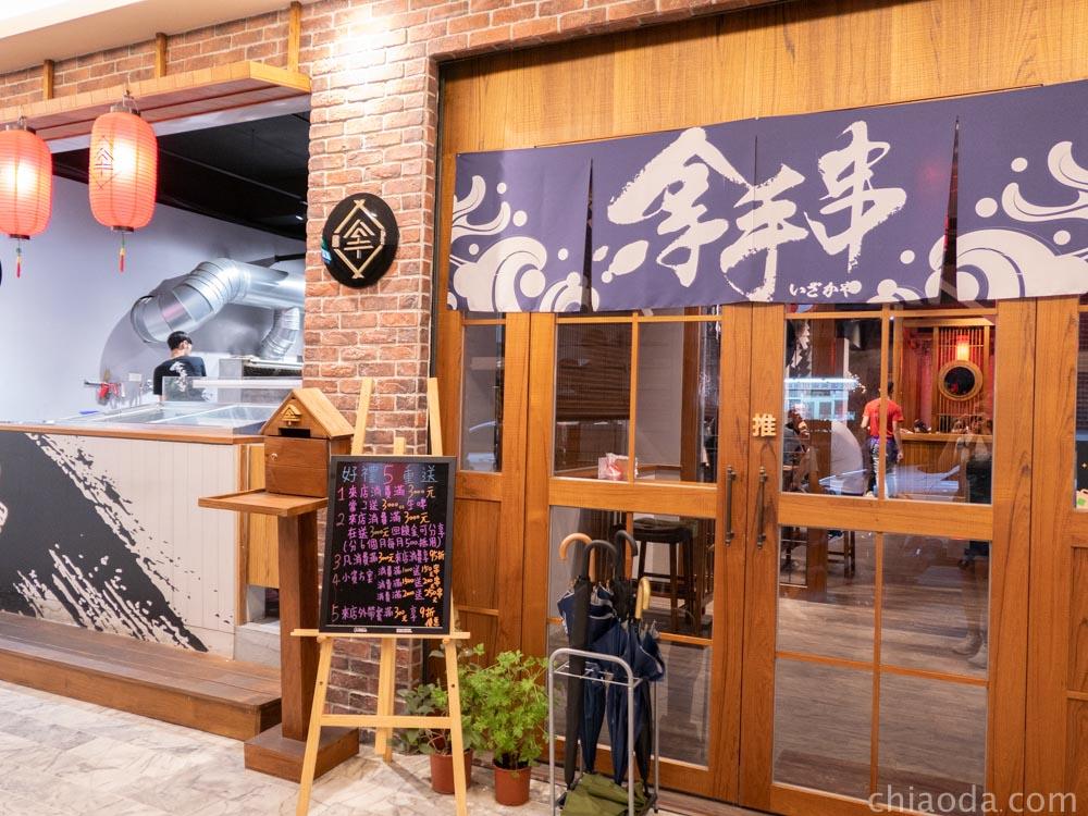 拿手串日式串燒居酒屋 中清路一段