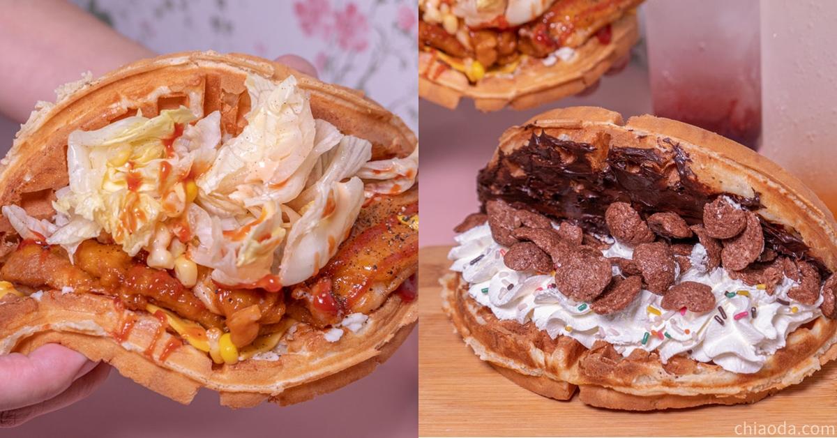 Fun 輕鬆鬆餅店|逢甲散步甜點 甜鹹鬆餅都有 吃一份好飽~
