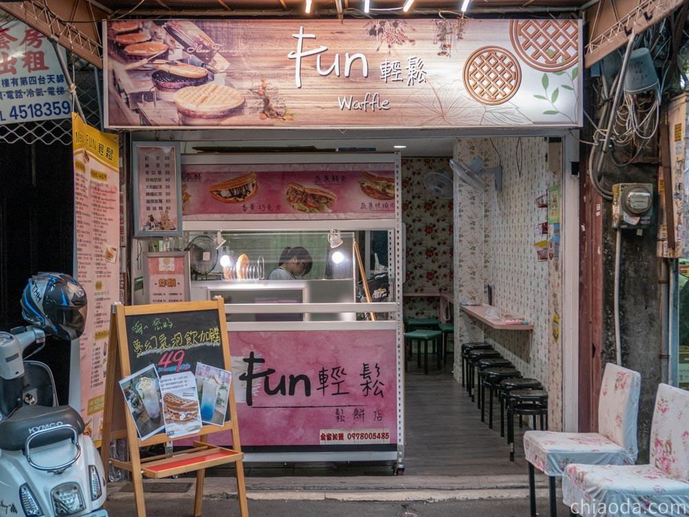 放輕鬆 鬆餅店 逢甲文華路