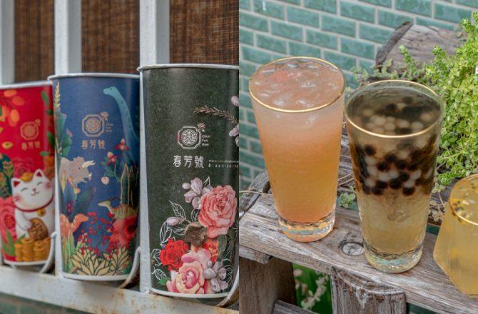 春芳號|2020年夏季飲品新上市!荔枝系列飲品好喝不上火~拿著美杯喝就是不一樣!