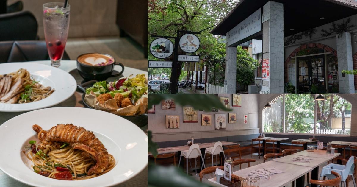 暖谷莊園|2020新菜單上市!一起到莊園般的環境享用義式料理吧~中科商圈美食餐廳推薦