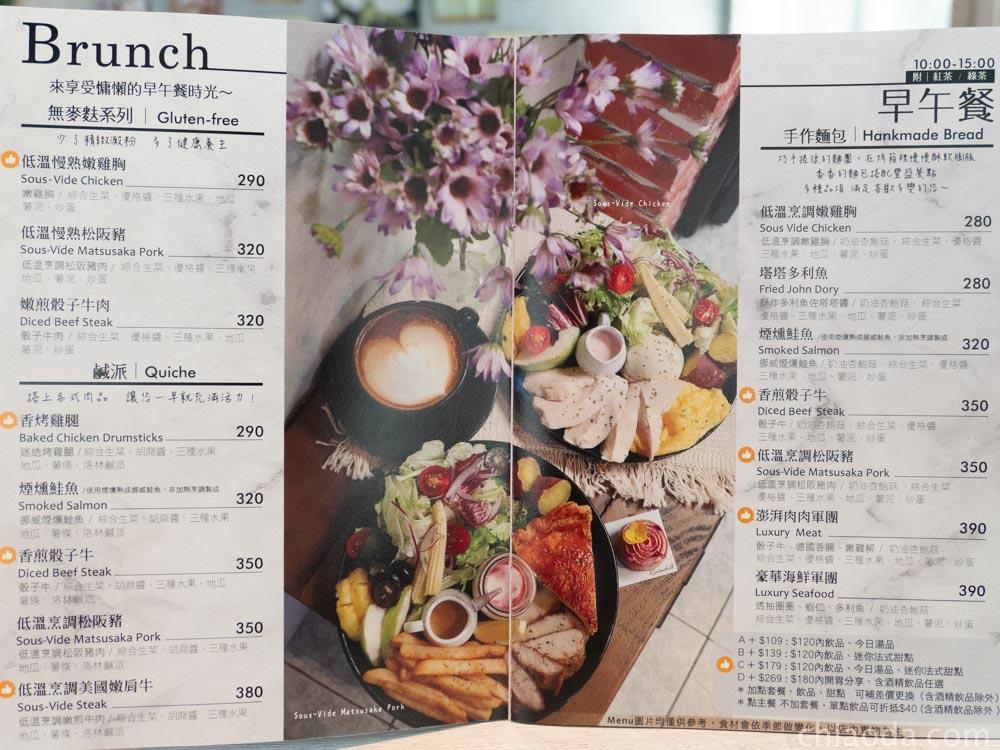 暖谷莊園2020菜單