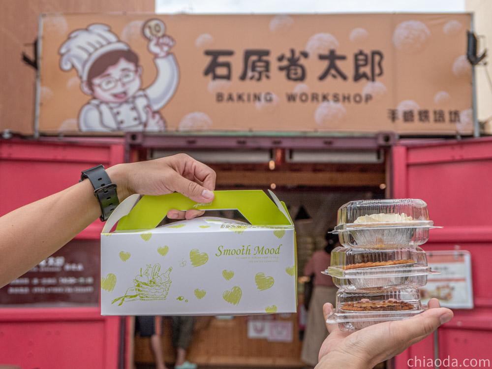 石原省太郎 平價甜點