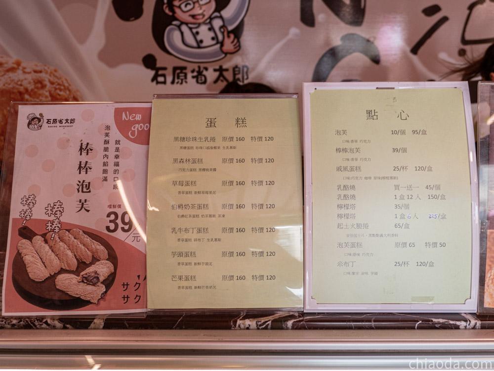 石原省太郎 菜單