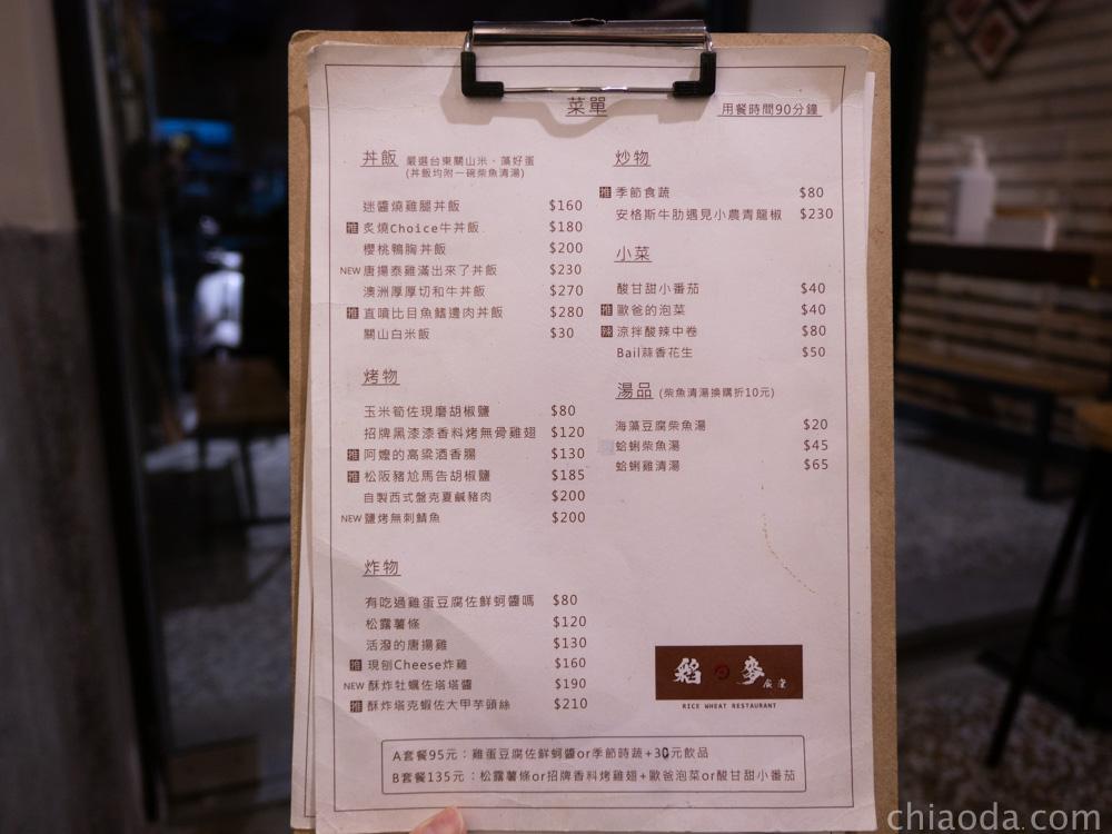 稻麥食堂 菜單