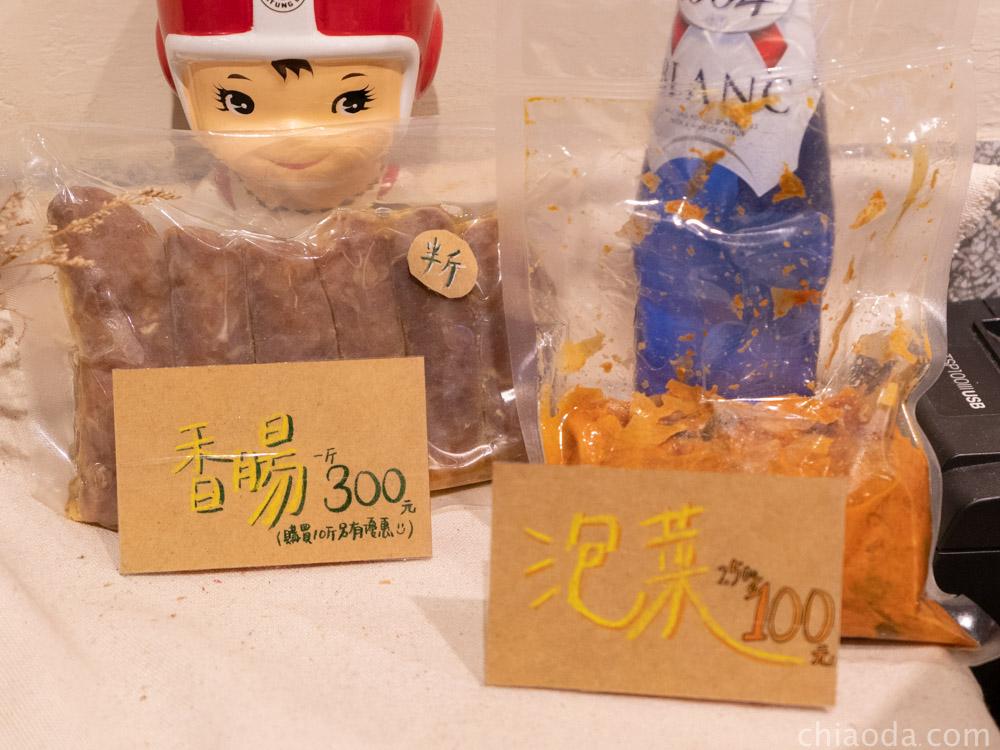 稻麥食堂 竹山阿嬤特製高粱酒香腸及泡菜