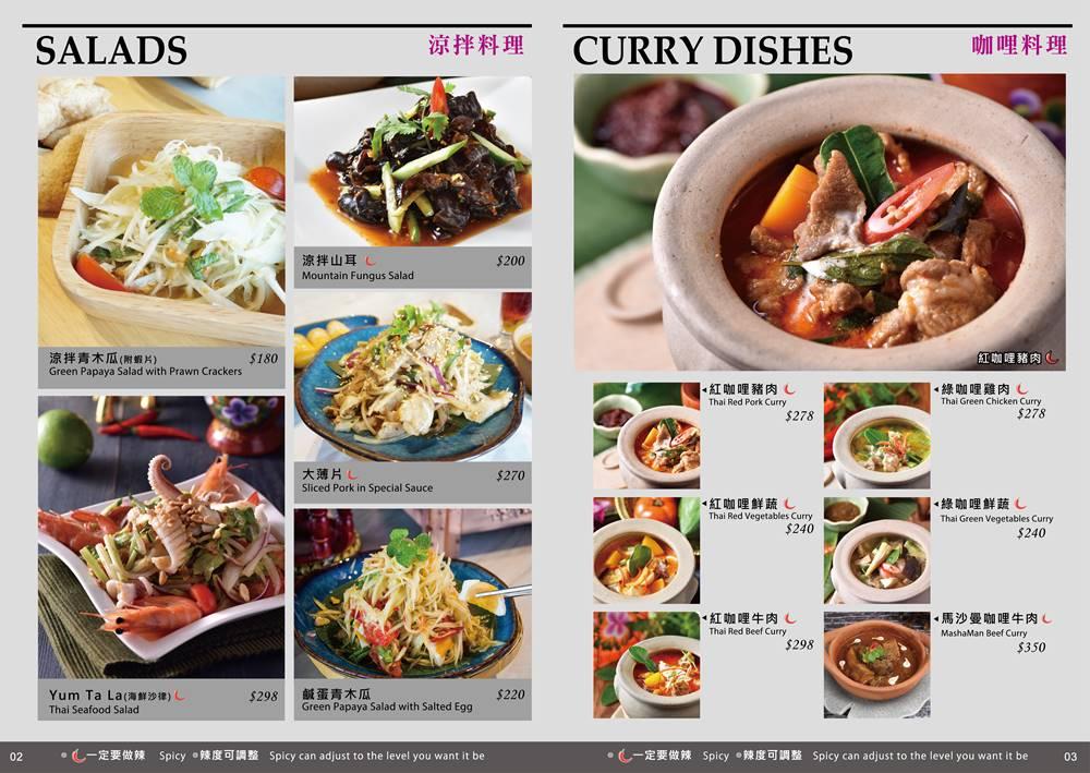 阿杜泰式皇家料理 2020年菜單