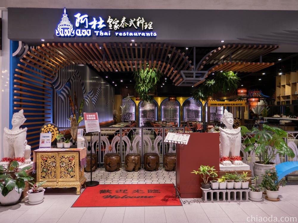 阿杜皇家泰式料理 秀泰台中站前店 3樓