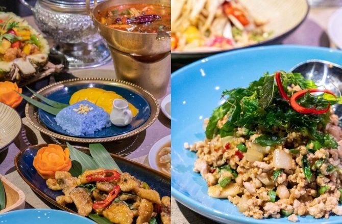 阿杜皇家泰式料理|道地好吃的精緻泰式料理 三訪依然美味驚豔 餐廳環境氣氛好(文附2020菜單)