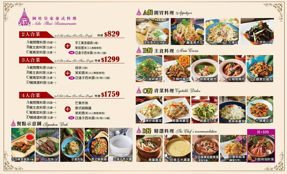 阿杜 2020年合菜菜單