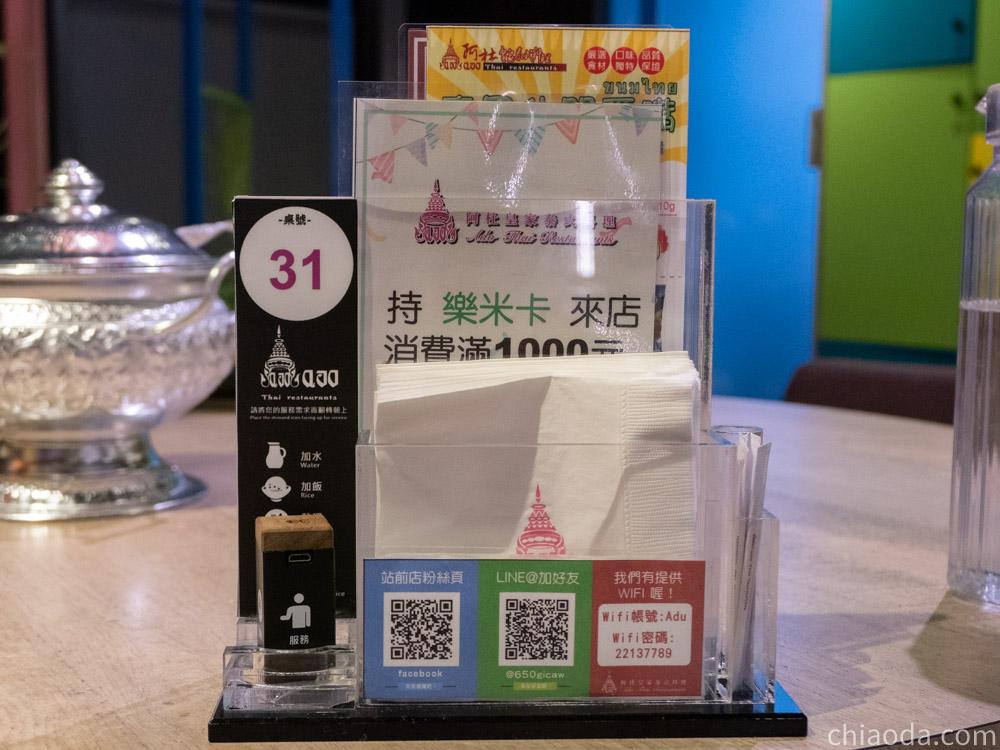 阿杜皇家泰式料理 秀泰台中站前店 優會