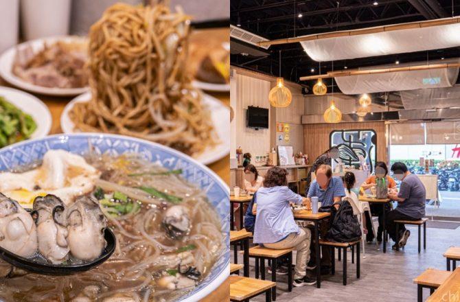 阿蓮米粉湯|台中新時代美食小吃推薦!60年老店新店面,美味度不減,還有寬敞舒適的內用空間!