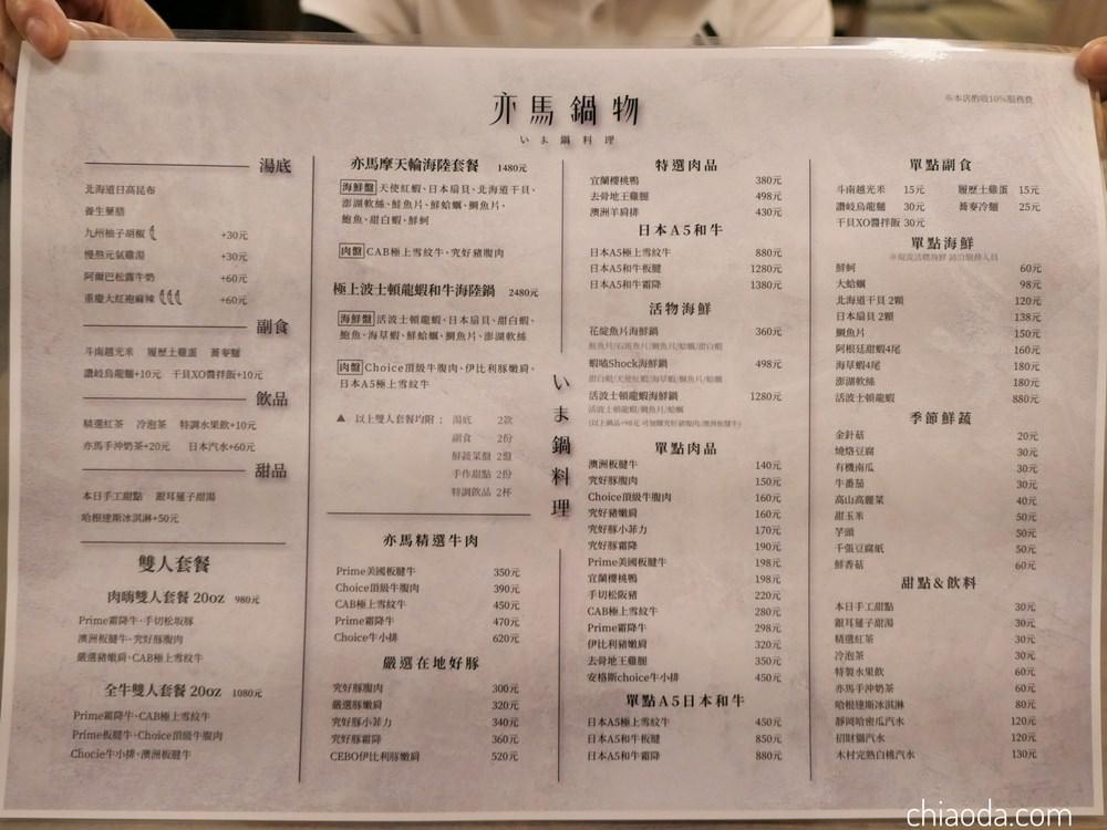 亦馬鍋物 菜單