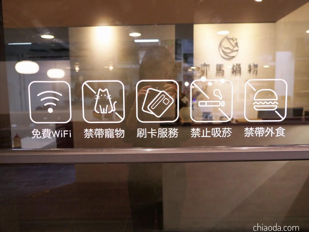 亦馬いま 鍋物 提供wifi 可刷卡