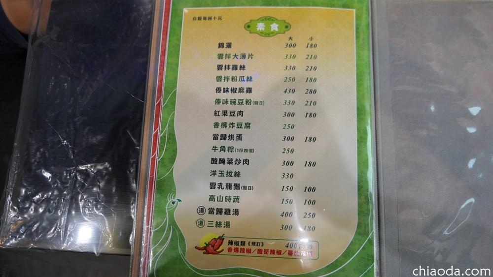 美斯樂傣味店 2019菜單