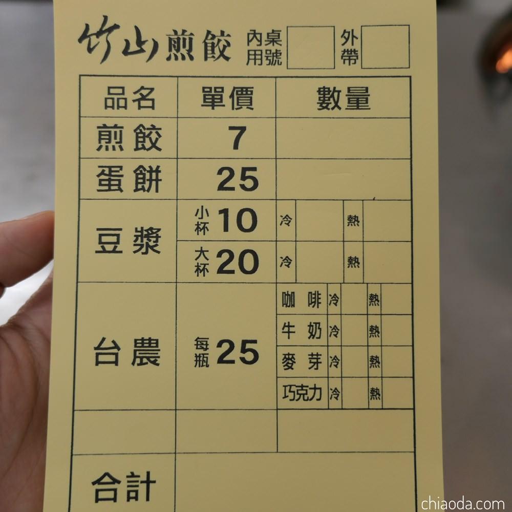 竹山煎餃 完整菜單
