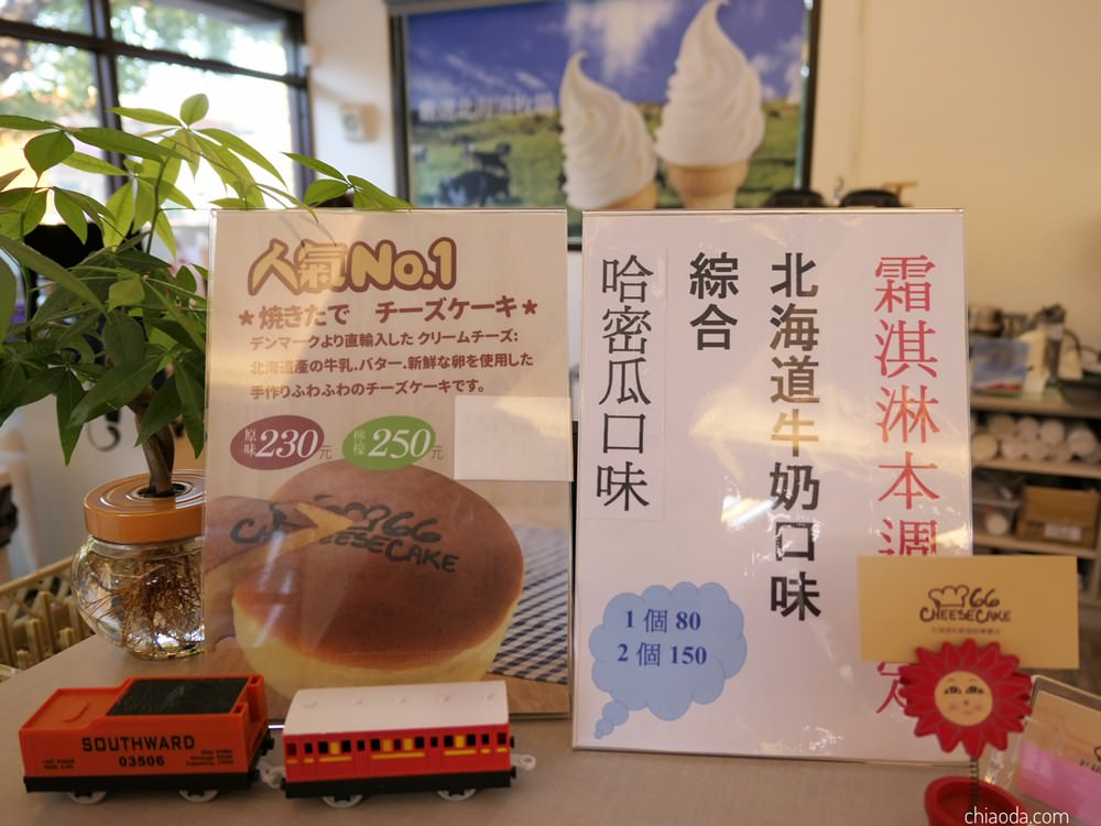 66 cheese cake 菜單