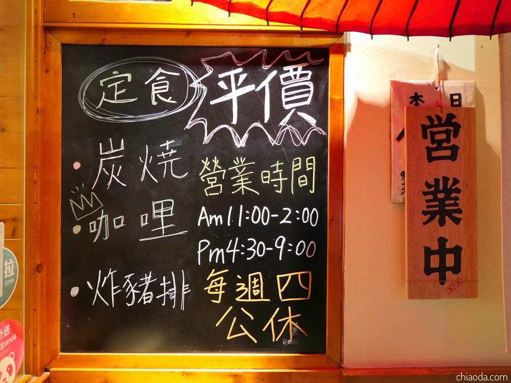 金禾食堂 平價丼飯