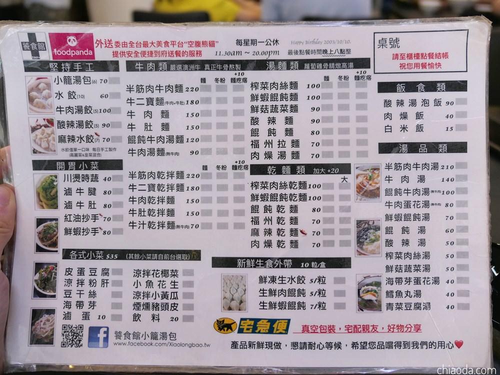 饕食館菜單 2019