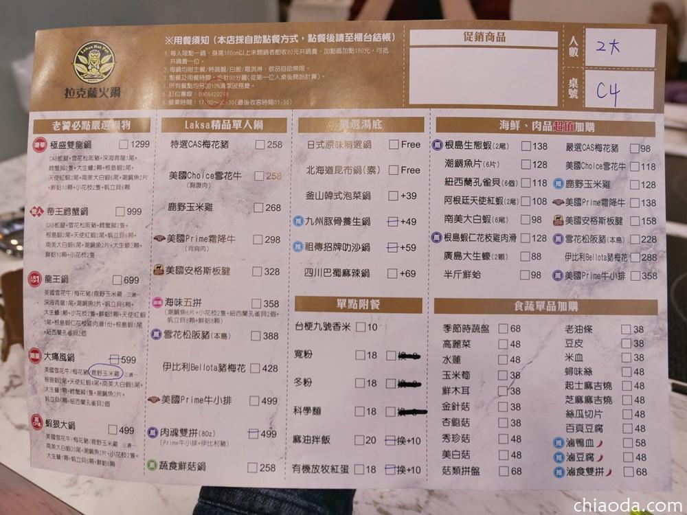 拉克薩火鍋 最新菜單