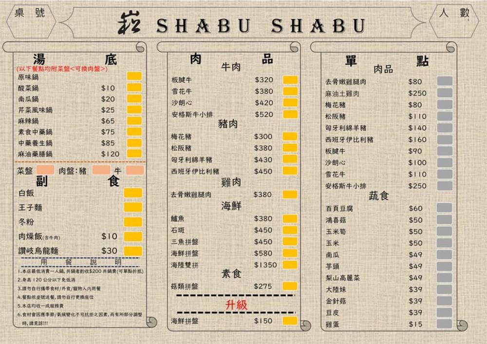 崧SHABU SHABU 最新菜單