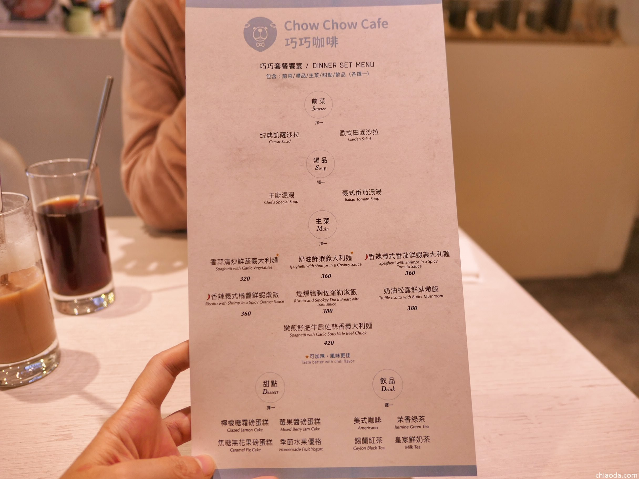 巧巧咖啡 晚餐菜單