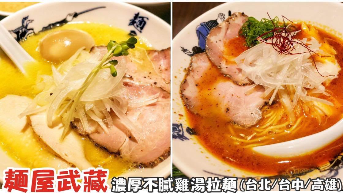 麵屋武藏|台北車站/台中JMALL/高雄左營 來自東京的20年連鎖濃厚雞湯拉麵!
