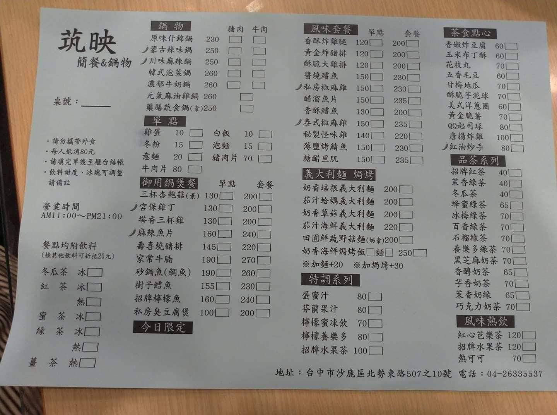 筑映茶飲美食館 2020最新菜單