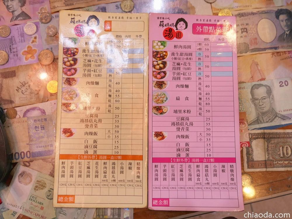 蘇媽媽湯圓埔里店 2020菜單