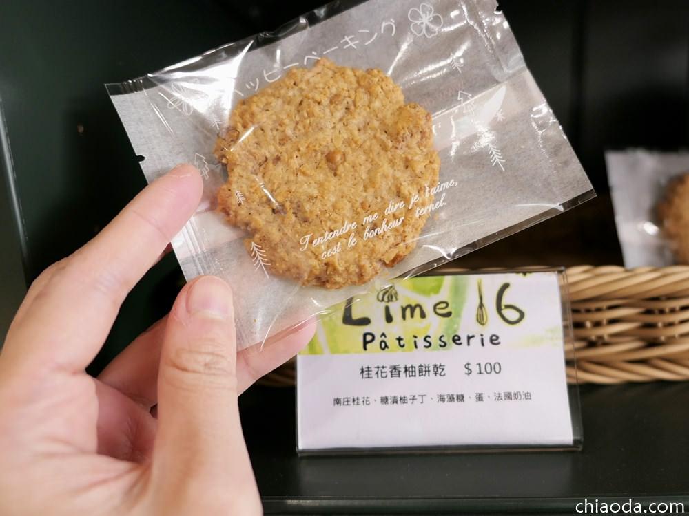 萊姆16手作甜點