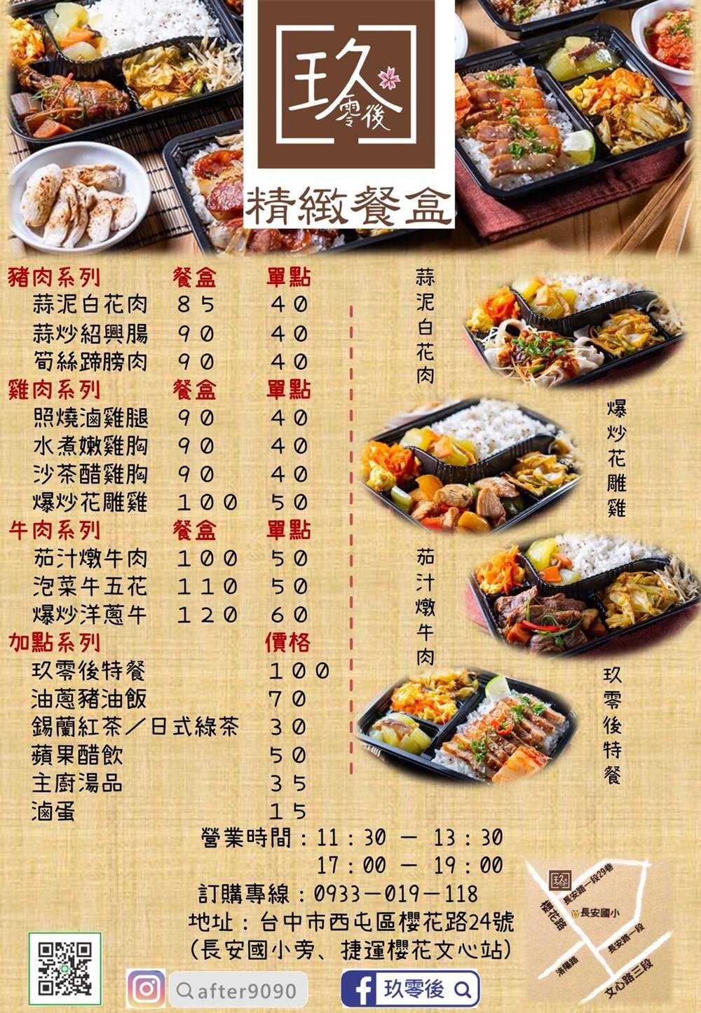 玖零後精緻餐盒 菜單
