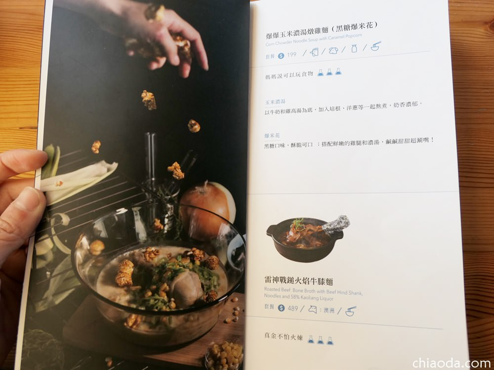 小覓秘麵食所 2020完整菜單