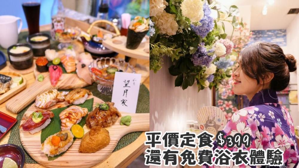 望月家|台中科博館周邊平價日式生魚片定食只要$399 還有免費浴衣體驗!