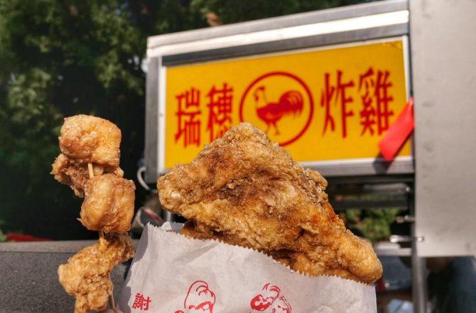 瑞穗炸雞|(2020食記)豐原在地人才知道的超人氣炸雞 雞排鮮嫩多汁超好吃
