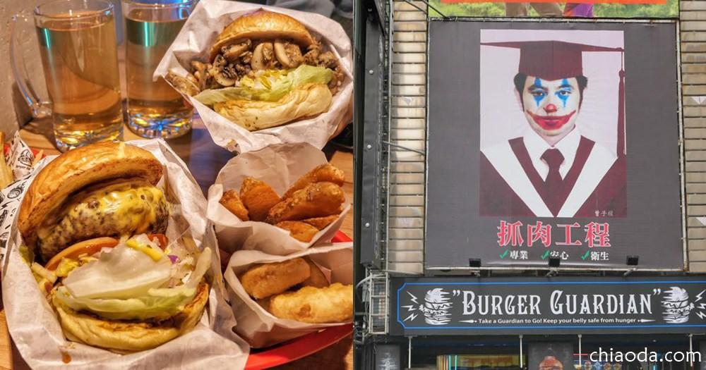 堡彪 台中最強爆汁七盎司牛肉堡 五權路上『抓肉工程』看板你一定看過