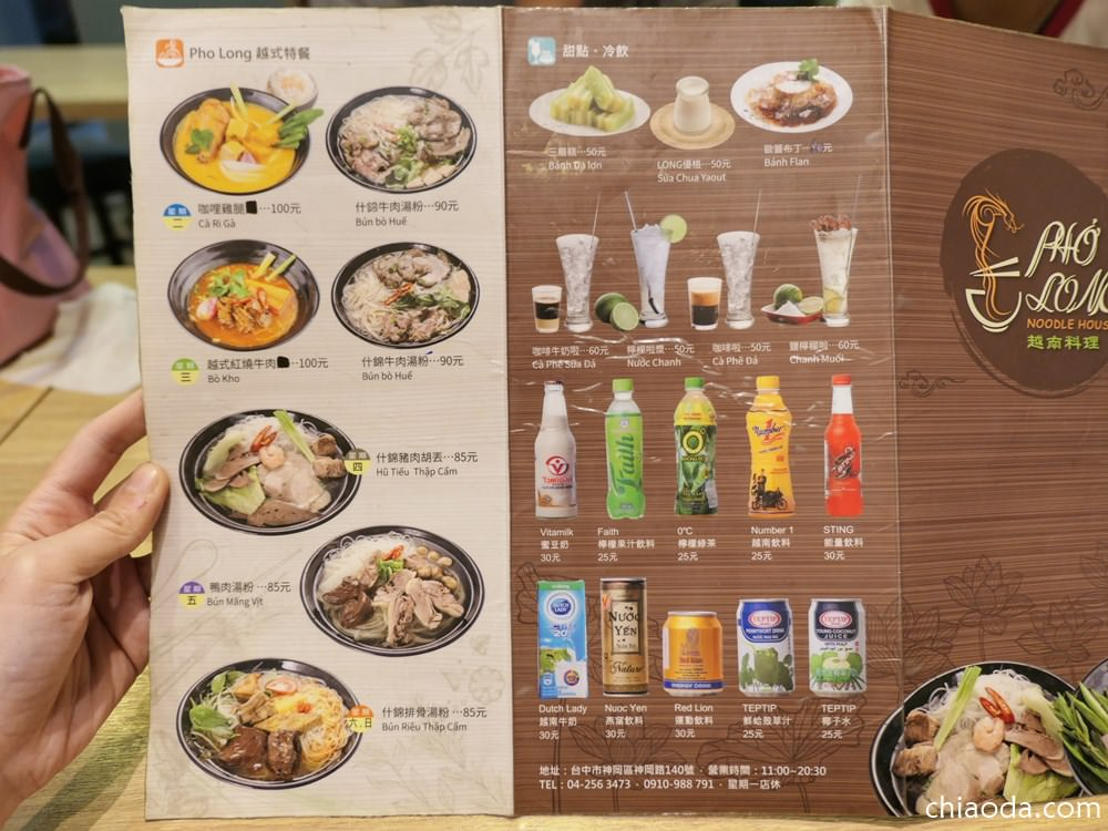 神岡路越南小吃店 2020最新菜單