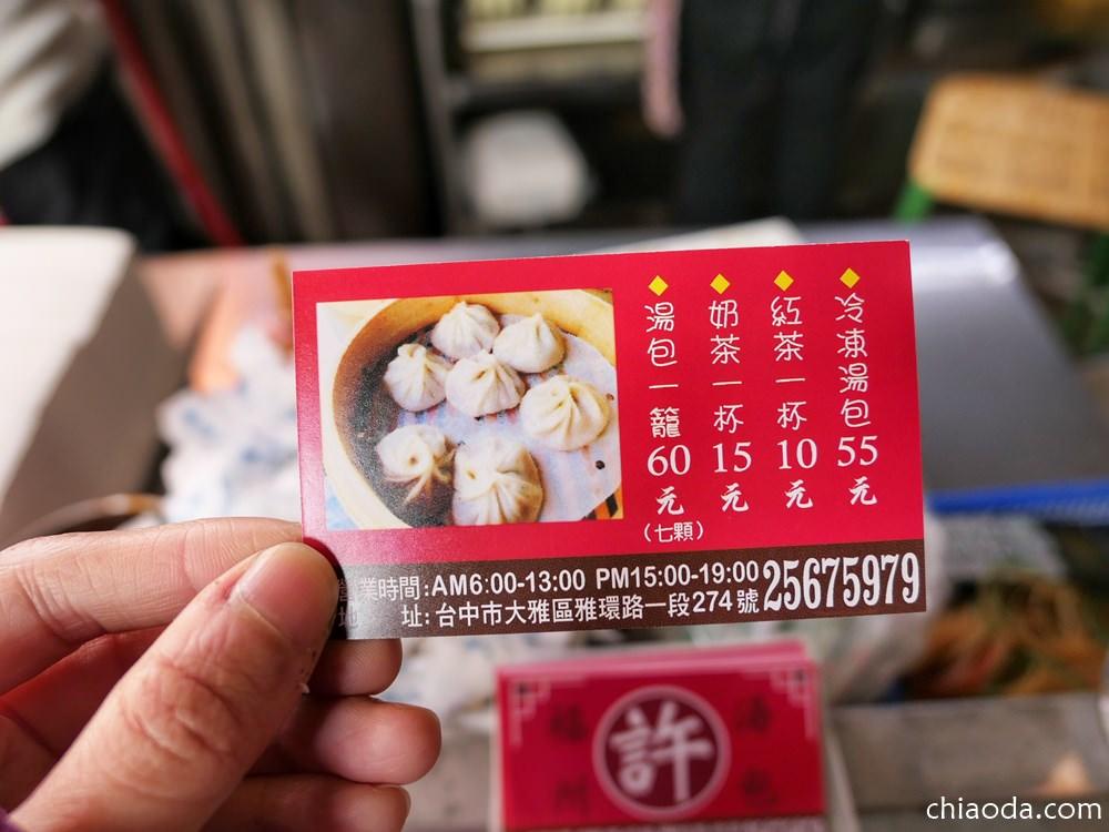 許福州湯包 菜單