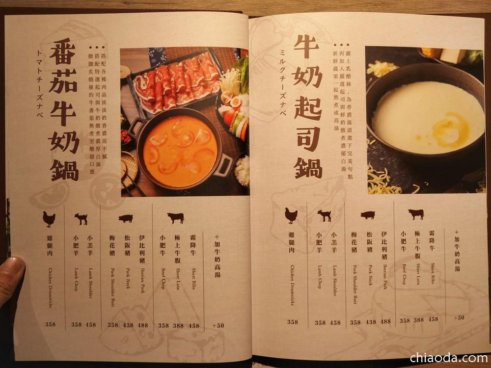 隱鍋福科店 完整菜單