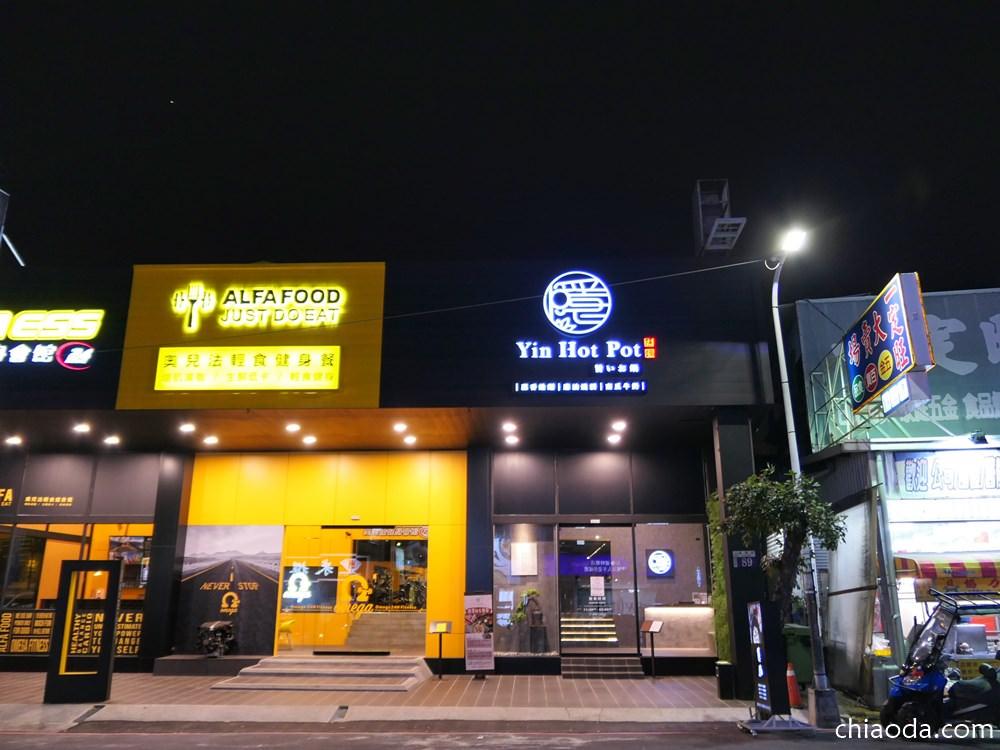 隱鍋福科店