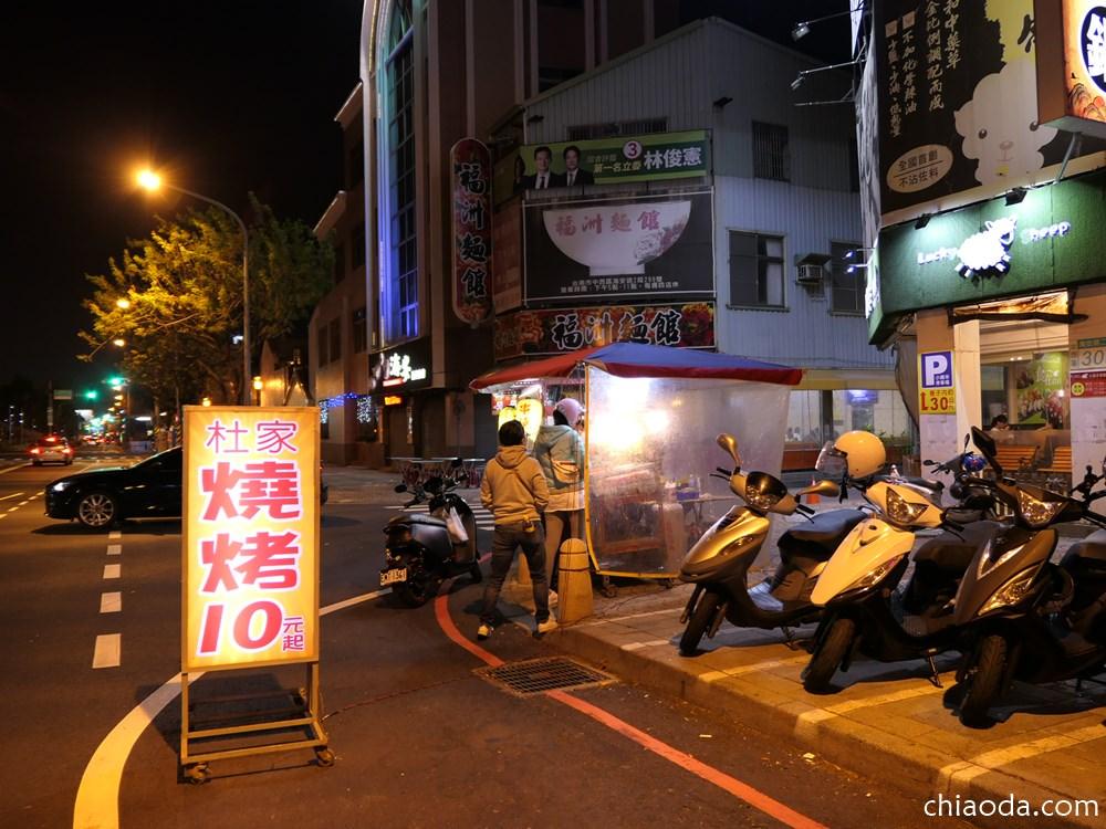杜家10元燒烤|台南中西區宵夜推薦!海安路上鄰近普濟殿的平價燒烤 便宜不失美味