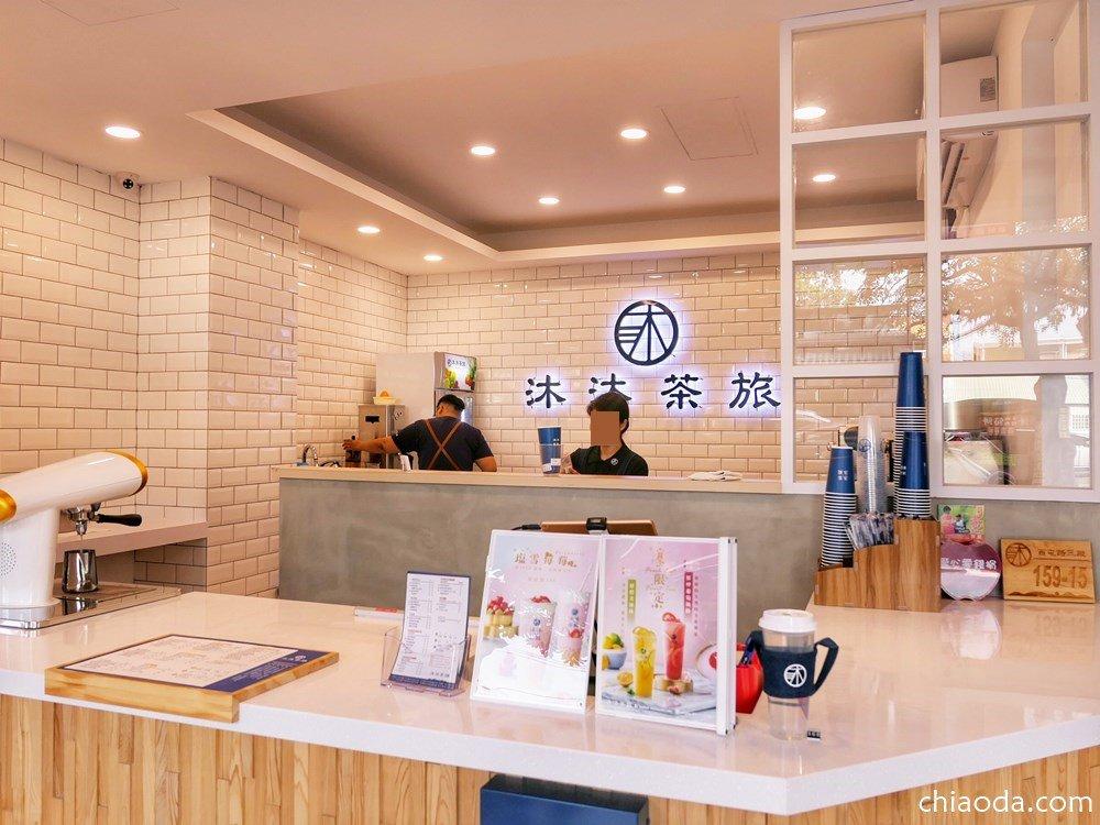 沐沐茶旅中科店