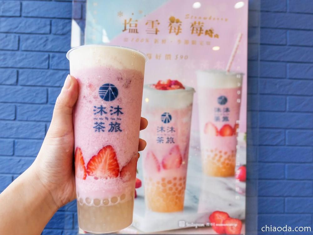 沐沐茶旅中科店 鹽雪莓莓