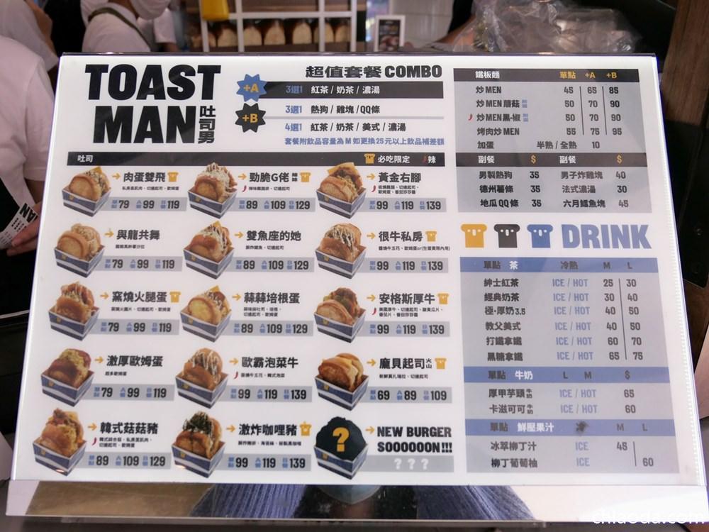 吐司男菜單