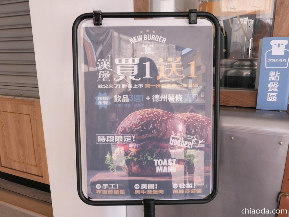 吐司男漢堡菜單