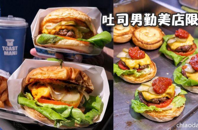 吐司男勤美店|與『很牛炭燒牛排』聯名漢堡開賣啦!3/20前買一送一還不快衝~