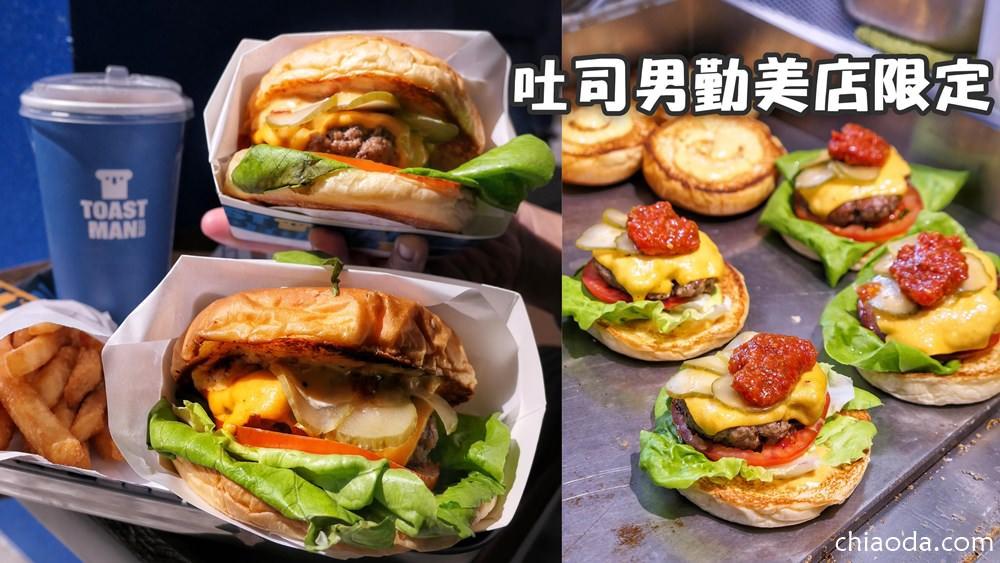 吐司男勤美店 漢堡買一送一