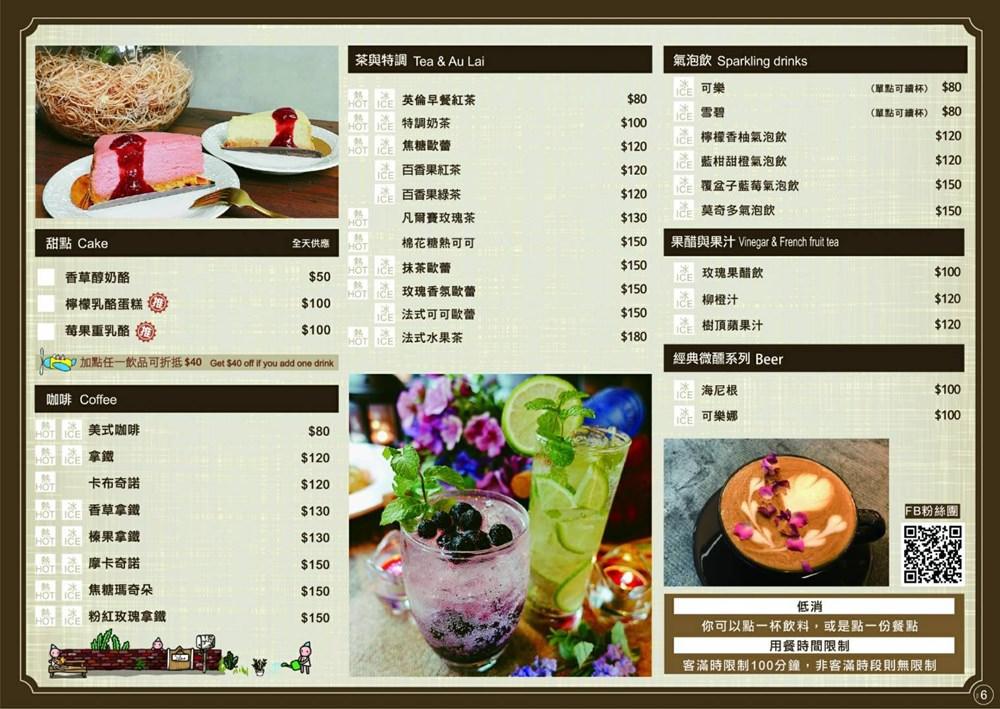 夏樂中科店 2020最新菜單